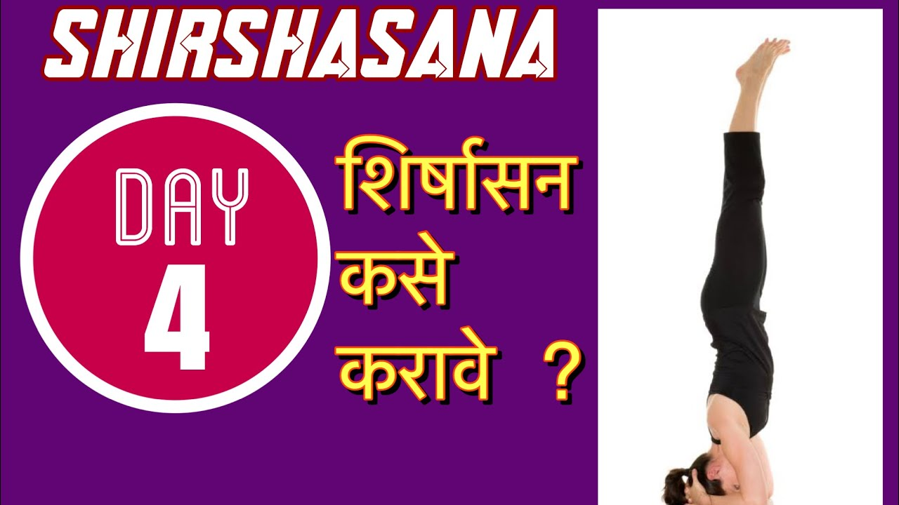 Sirsasana In Marathi