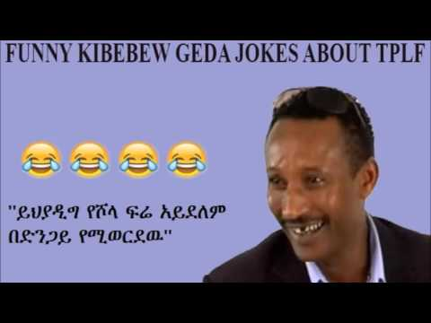 FUNNY ETHIOPIAN COMEDY KIBEBEW GEDA JOKES ABOUT TPLF thumbnail