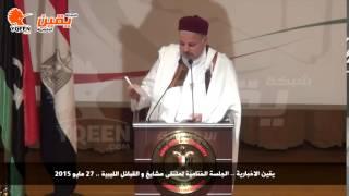 يقين | كلمة رئيس اللجنة التحضيرية للملتقى فى الجلسة الختامية لملتقى مشايخ و القبائل الليبية