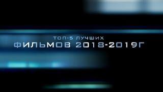 Топ-5 САМЫХ ЛУЧШИХ ФИЛЬМОВ 2019 года