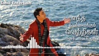 Ella Pugazhum Oruvanuke song Lyrics | Tamil Entertain| reupload