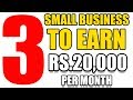 3 Small Business Ideas To Make Rs.20,000 Per Month