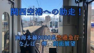 関西空港への助走!南海本線8000系空港急行なんば~堺間前面展望