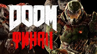 Doom 4 (2016) Абсолютный кошмар: Серия 7 - ФИНАЛ (Без комментариев, 21:9, Widescreen, 1440p, 60FPS)