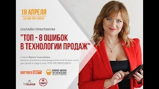 "Онлайн-практикум ""ТОП-8 ошибок в технологии продаж"" Сальникова Ирина"
