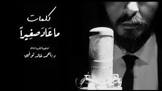 Cairokee - lyrics Ma A'ad Sagheran (Ft. Sary Hany) / كايروكي - كلمات ما عاد صغيرا