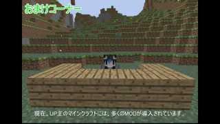 【Minecraft】地上に光を取り戻す Part1【ゆっくり実況】 thumbnail