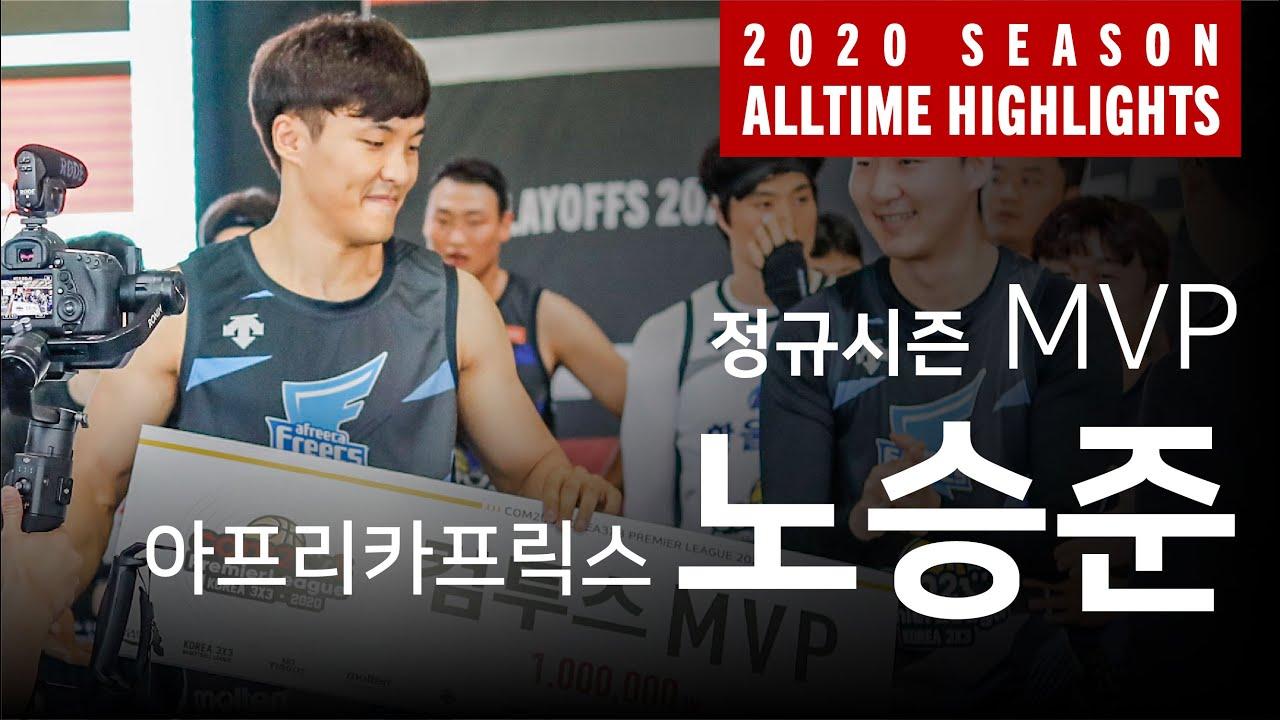 정규시즌 MVP 아프리카프릭스 노승준_컴투스 KOREA3X3 프리미어리그 2020