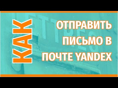 Как отправить почту в веб интерфейсе почты Яндекс | Читаем входящую электронную почту Яндекс