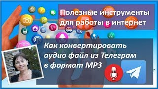 Как конвертировать аудио файл из Телеграм в формат MP3