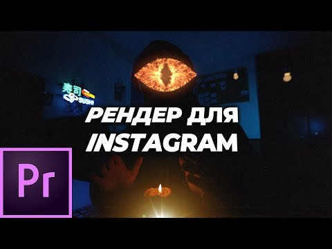 Настройки Видео для Instagram Без Потери Качества Premiere Pro
