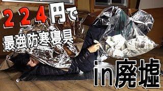 【警視庁推薦】アルミシート+新聞紙+ゴミ袋=最強の防寒グッズ!?