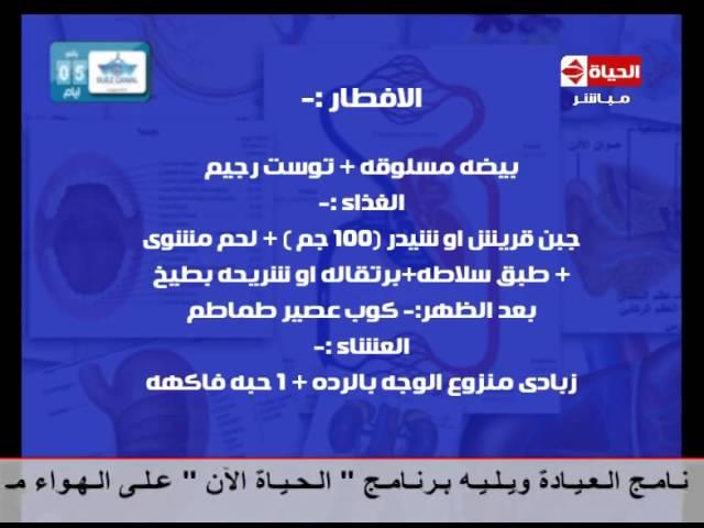 العيادة د ماجد زيتون رجيم 3 أيام يفقدك من 3 إلى 4 كيلو من وزنك The Clinic Youtube