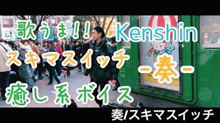 【動画説明】#kenshin .ver Kenshin Twitter https://mobile.twitter.co...