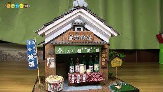 DIY Miniature Dollhouse kit   Sake brewery of Fushimi ミニチュア伏見の酒蔵キット作り thumbnail