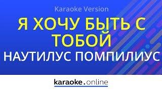 �������� ���� Я хочу быть с тобой - Наутилус Помпилиус (Karaoke version) ������