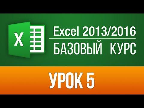 Самоучитель по Excel 2013/2016. БЕСПЛАТНО! (57 Видео уроков по Эксель 2016). Урок 5