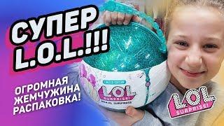 СУПЕР-LOL!!! ОГРОМНАЯ ЖЕМЧУЖИНА - распаковка! :))))