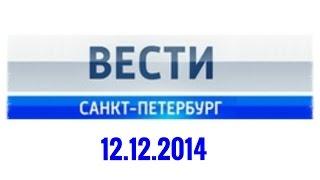 Смотреть видео Новости Санкт-Петербург Вести СПб онлайн