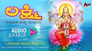 Lakshmi Suprabhatha| Kannada Audio Juke Box| Composed & Sung By : Gayathri Subbarao