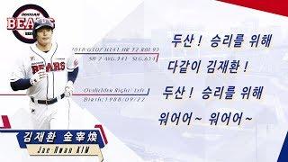 【Asian Games】2018한국야구KBO 자카르타 아시안게임 대표팀 선수응원가 亞運棒球韓國隊選手應援曲集
