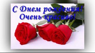 #C_Днем_рождения #Очень_красиво