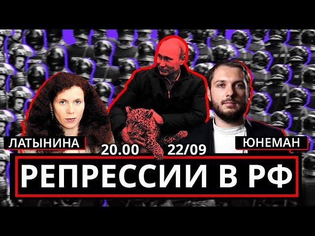 Роман Юнеман: стрим с Юлией Латыниной. Политический выбор и политические убийства