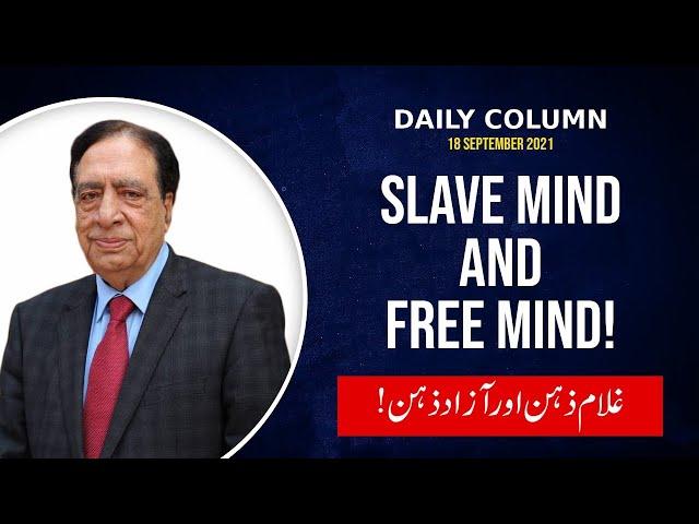Slave mind and free mind! | Daily Column | Atta Ulhaq Qasmi  | 9 News HD