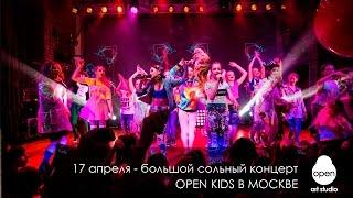 17 апреля - большой сольный концерт Open Kids в Москве!