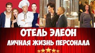 Личная жизнь актеров сериала отель Элеон, актеры и роли