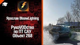 ПТ САУ Объект 268 - рукоVODство от Bloowlightning [World of Tanks]