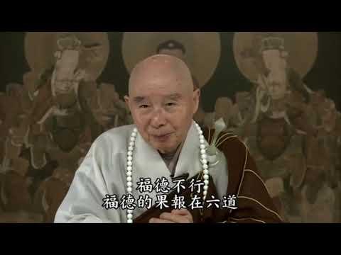 淨空法師:【福德果報在六道,功德能超越生死】
