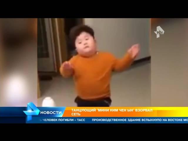 "Танцующий  ""мини Ким Чен Ын""  взорвал Сеть"