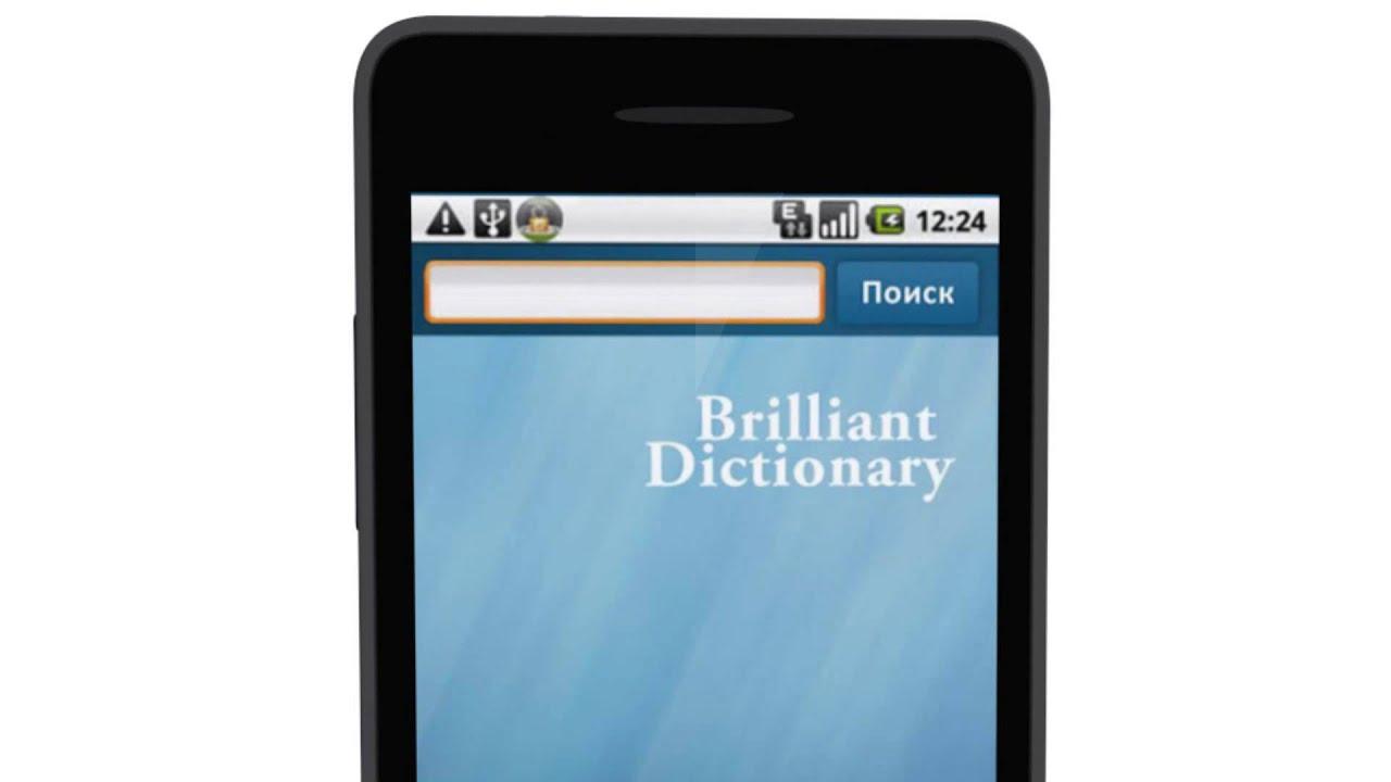Англо-русский словарь приложение