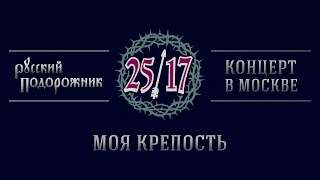 25 17 Русский подорожник Концерт в Москве 24 Моя крепость