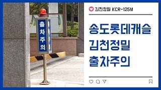 송도롯데캐슬아파트 게이트 B 김천정밀 KCR-125M 위너기술 출차주의(작동 O)