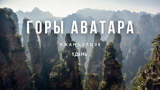 Горы Аватара в Чжанцзяцзе. Путешествия по Китаю. День 1