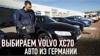ВЫБИРАЕМ VOLVO XC70 /// АВТОМОБИЛИ ИЗ ГЕРМАНИИ