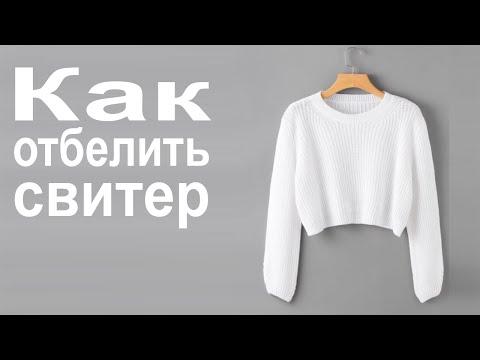 Как отбелить свитер из синтетики в домашних условиях