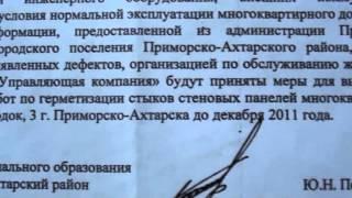 ''РЕМОНТ'' Багатоквартирного Будинку на Кубані !!! р. Приморсько-Ахтарськ.