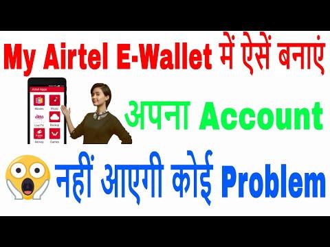 Airtel Mobile Wallet/Airtel Payment Bank/ My Airtel App में Account कैसे बनाएं बिना किसी Problem के