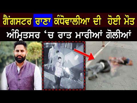 Firing on gangster rana kandowalia | Attack on gangster rana kandowalia| Amritsar gangwar today
