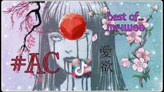 [AC]  Best of...Лучшее vol.37 Япония и Аниме / Косплей, рассказы, юмор