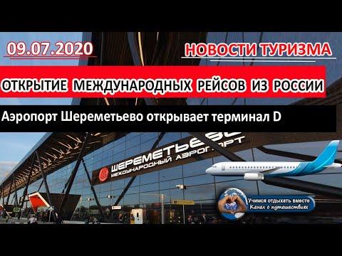 РОССИЯ 2020| Открытие международных рейсов из России. Аэропорт Шереметьево открывает терминал D