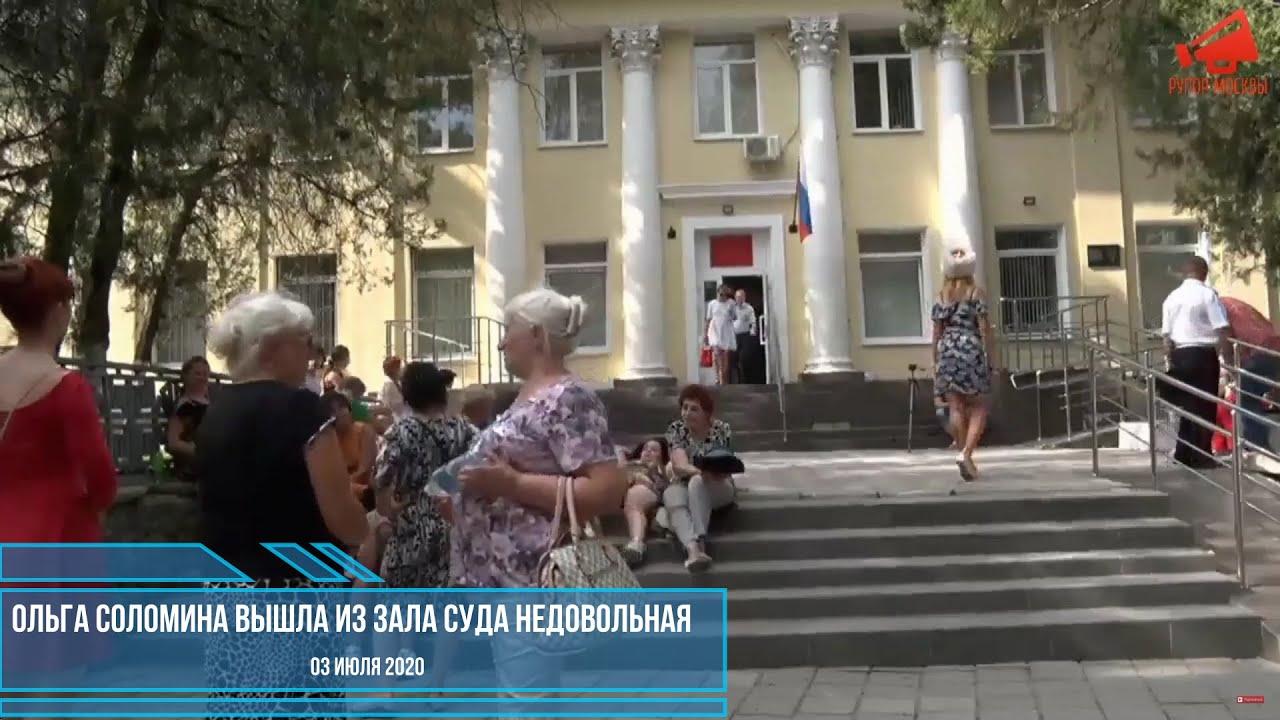 Ольга Соломина быстро покинула здание суда