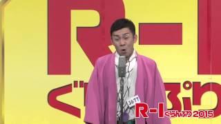 R-1ぐらんぷり2015 3回戦 天津木村のネタを公開!