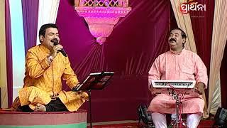 Prathana Mancha Apananka Pasanda   Kaha Re Kie Se   Manmath Mishra   Odia Bhajan   Jhatia Kendrapada