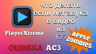Пропал звук при просмотре видео на IOS , ошибка AC3 ! Что делать ???(, 2016-03-06T07:30:00.000Z)
