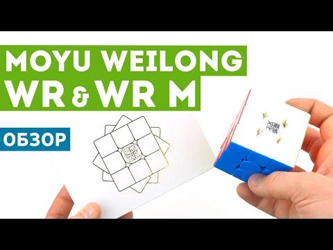 Обзор MoYu WeiLong WR и WR Magnetic Новый старый куб?