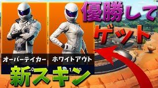 【フォートナイト】新しいレーススキンで連勝するぞ!! (課金)